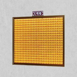壁式光明燈