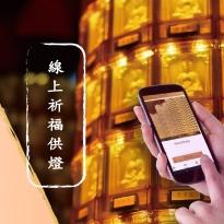 【TVBS 採訪】光明燈 - 麻豆代天府120層